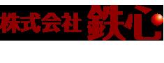 株式会社 鉄心|練馬区